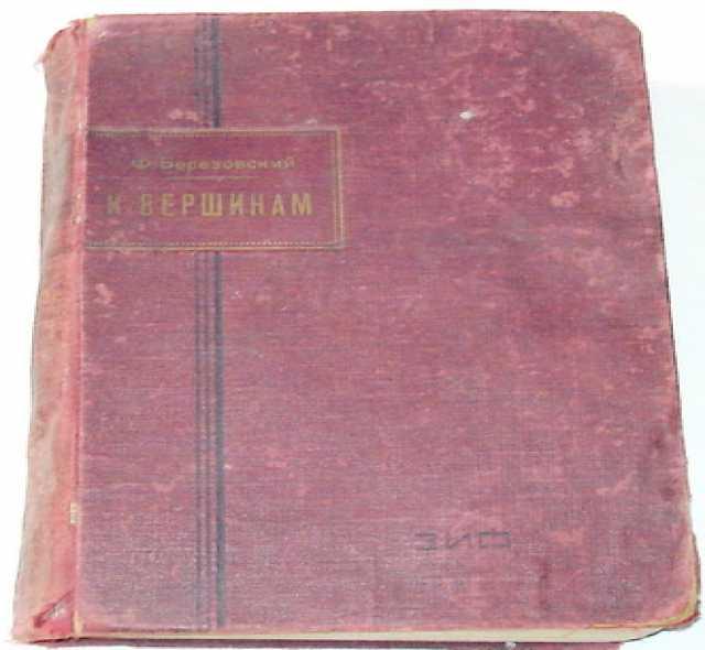 Продам Феоктист Березовский Собрание соч. 1928г
