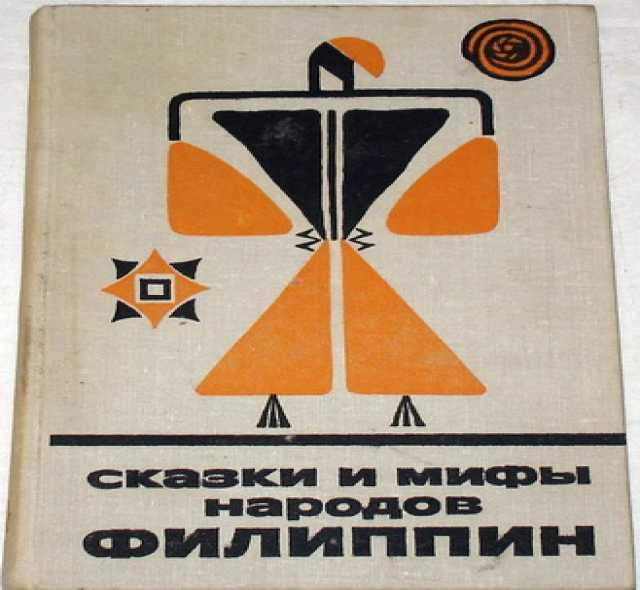 Продам: Сказки и мифы народов Филиппин. 1975г