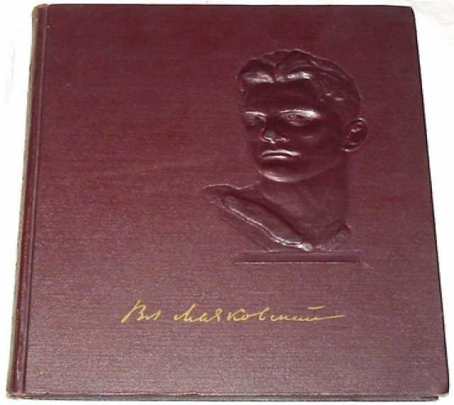 Продам Маяковский в иллюстрациях. 1956г