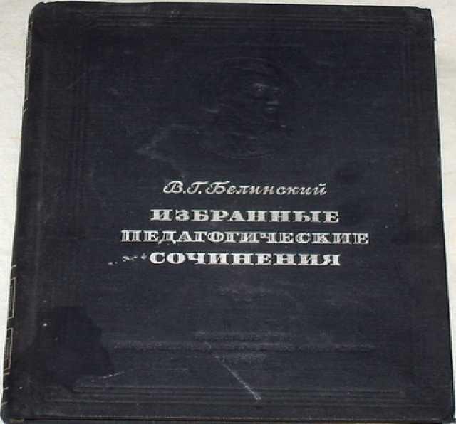 Продам Белинский. Избранные сочинения. 1948г.