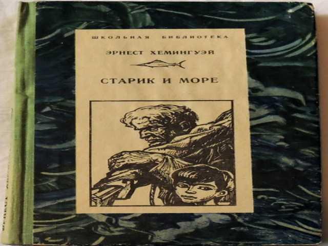 Продам: Эрнест Хеменгуэй. Старик и море. 1977г.