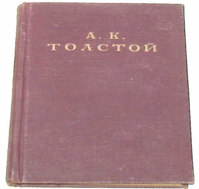 Продам А.К. Толстой. Избранное. 1949г.