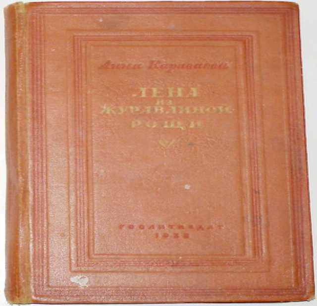 Продам Караваева. Лена из журавлиной рощи. 1938