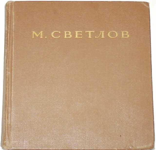 Продам: Светлов. Избранные стихи и пьесы. 1950г