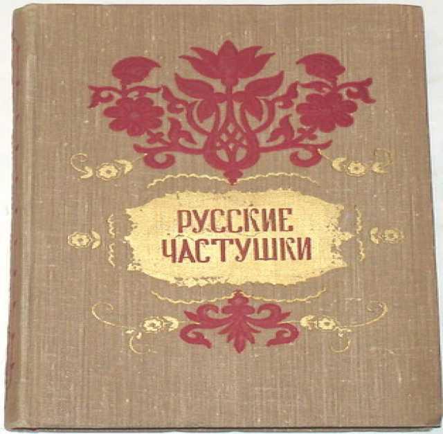 Продам Русские частушки. 1956г