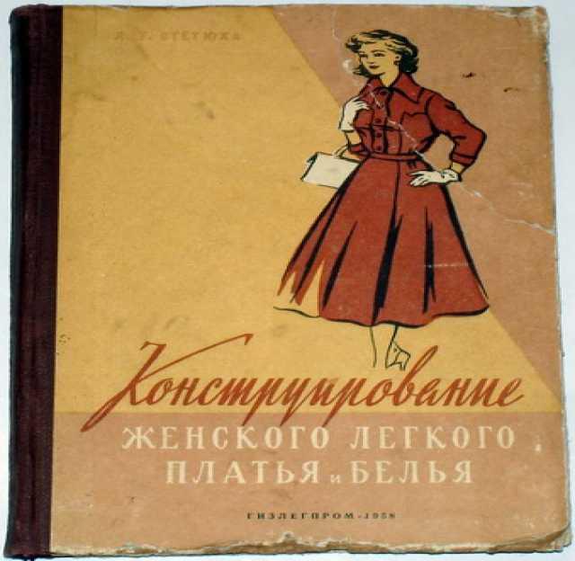 Продам Конструирование женского платья и белья.