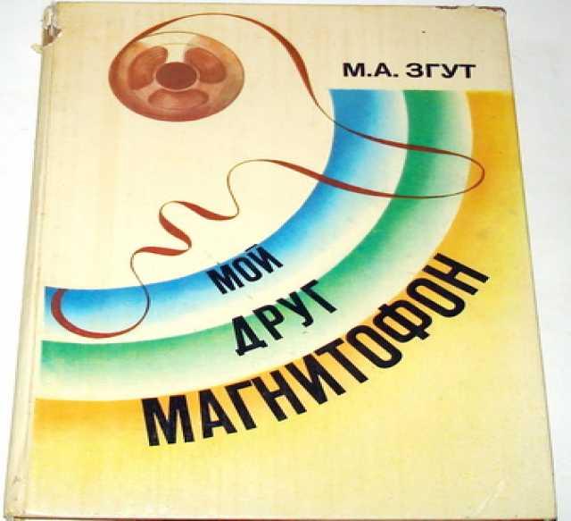 Продам М. А. Згут. Мой друг магнитофон. 1981г