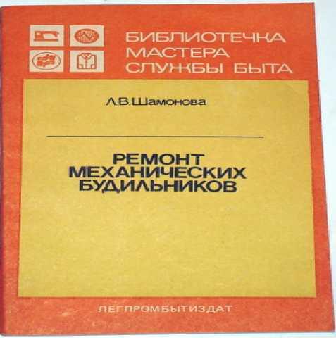 Продам: Ремонт механических будильников. 1987г