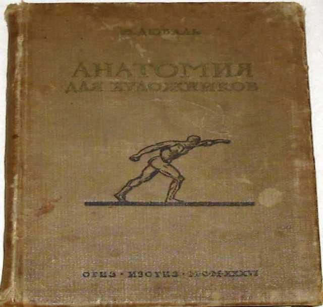 Продам М. Дюваль. Анатомия для художников. 1936