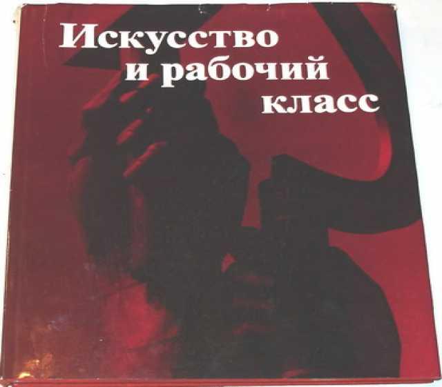 Продам: Искусство и раб. класс. Советские художн