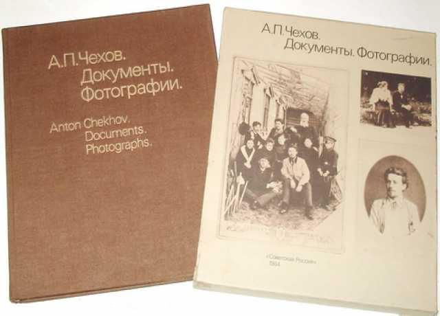 Продам Чехов. Документы. Фотографии. 1984г