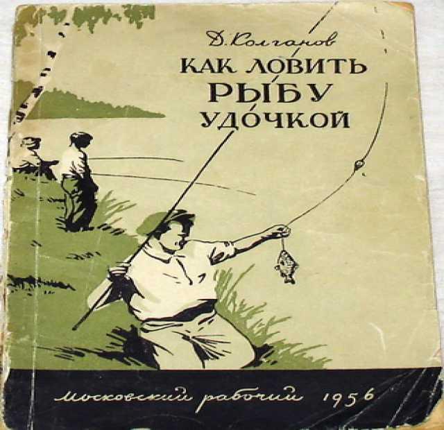 Продам Как ловить рыбу удочкой. 1956г