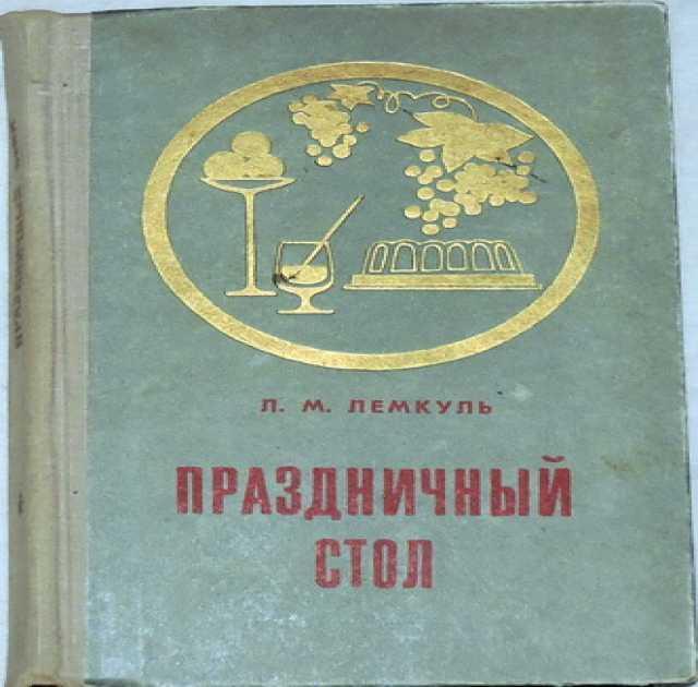 Продам: Кулинарная книга. Праздничный стол. 1975