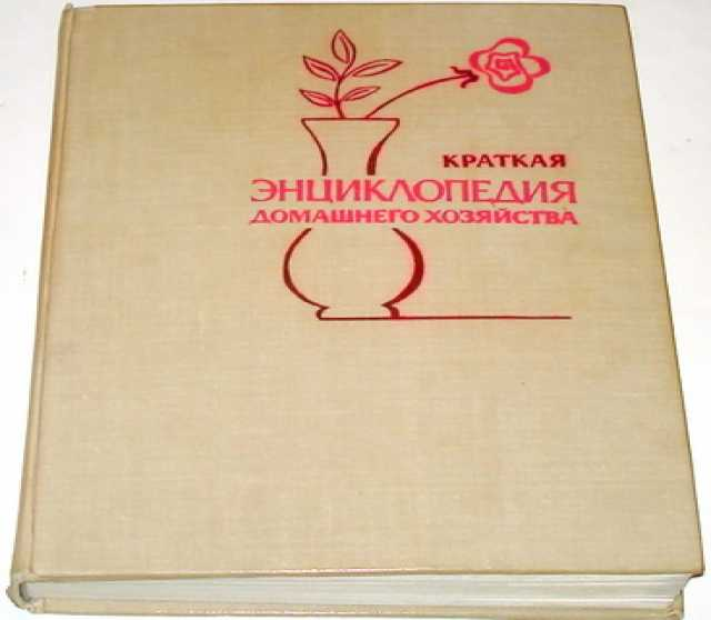 Продам энциклопедия домашнего хозяйства. 1979г.