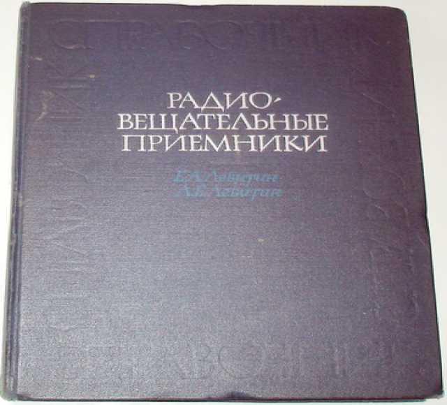 Продам Радиовещательные приемники. Справочник.