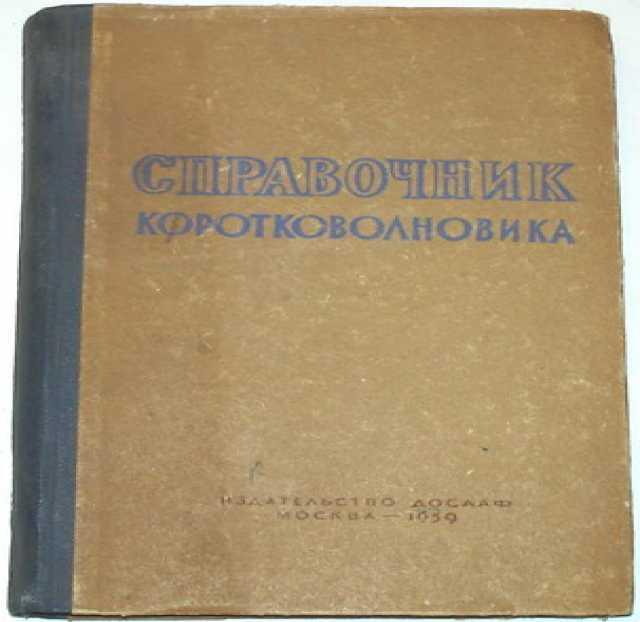 Продам Справочник коротковолновика. 1959г