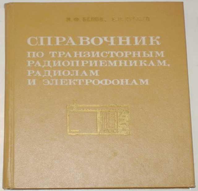 Продам: Справочник по радиоприемникам, радиолам