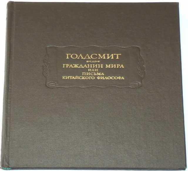 Продам: Серия Литературные памятники. 16 книг