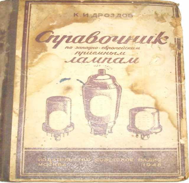 Продам Справочник по западно-европейским лампам