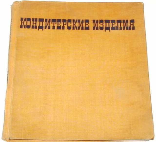 Продам Стоянов. Кондитерские изделия. 1969г