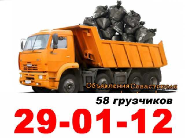Предложение: Вывоз мусора Газель,ЗиЛ,Камаз, недорого