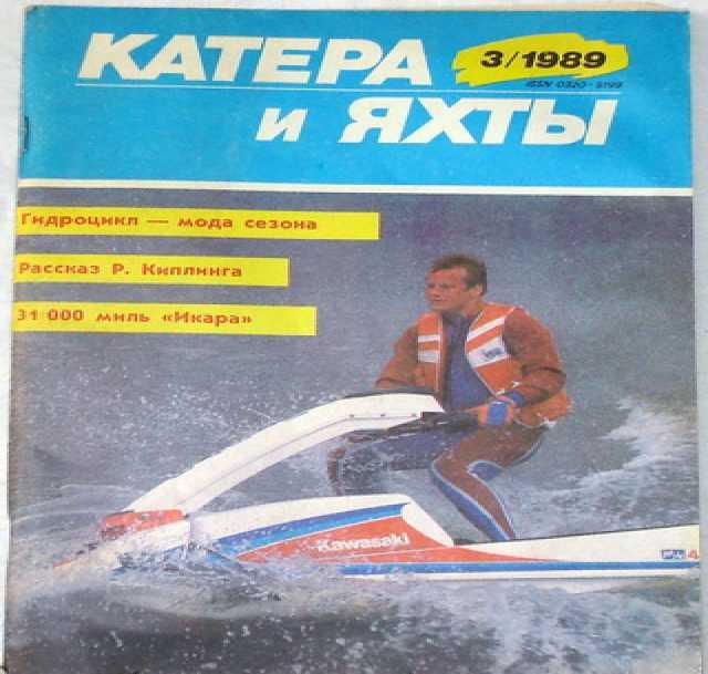 Продам Журнал Катера и яхты. №3, 1989г.