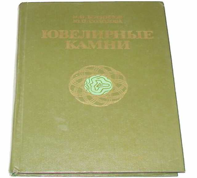 Продам Н. И. Корнилов. Ювелирные камни. 1987г