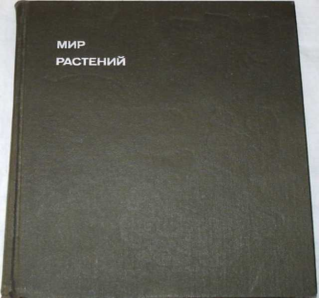 Продам Алексей Смирнов. Мир растений. 1988г