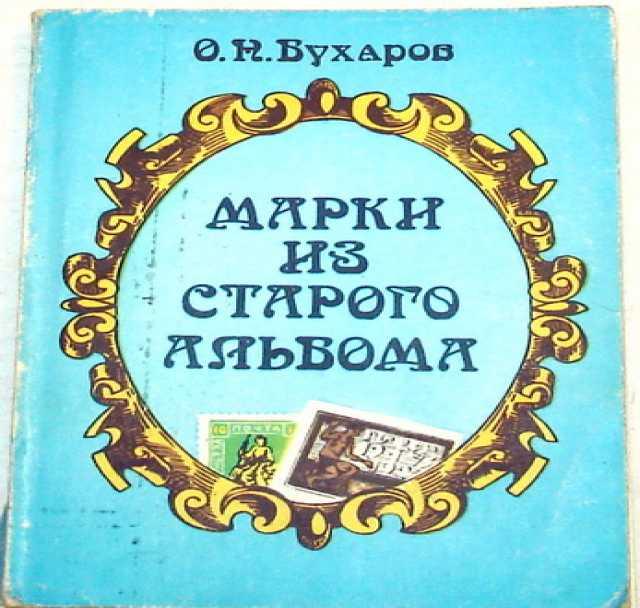 Продам Бухаров. Марки из старого альбома. 1981г