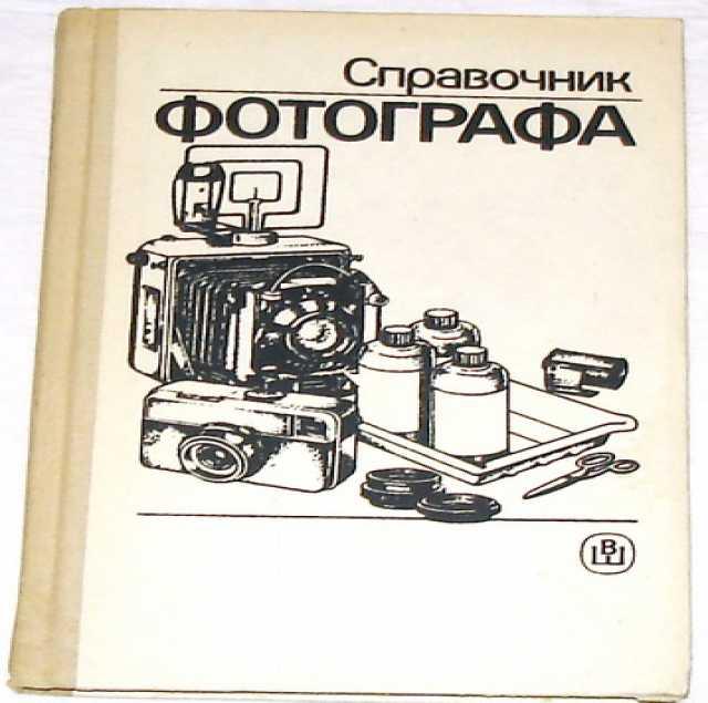 Продам Справочник фотографа. 1989г