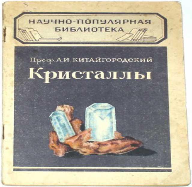 Продам А. И. Китайгородский. Кристаллы. 1955г