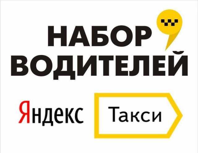 Вакансия: Водитель категории В (Яндекс.Такси)