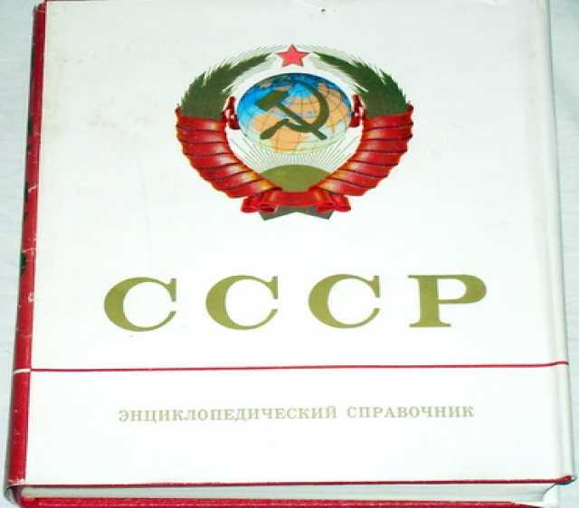 Продам СССР. Энциклопедический справочник. 1979