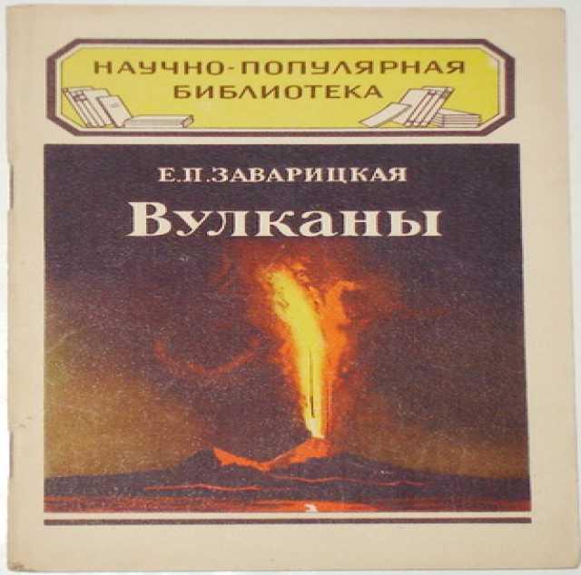 Продам Е. П. Заварицкая. Вулканы. 1949г