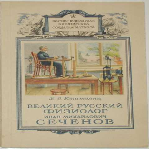 Продам Великий русский физиолог Сеченов. 1948г