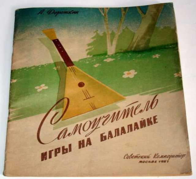 Продам Самоучитель игры на балалйке. 1961г
