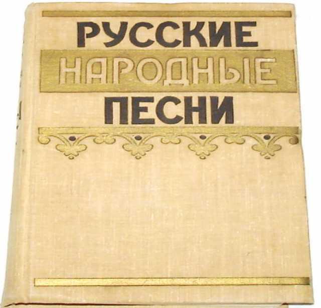 Продам Русские народные песни. 1957г