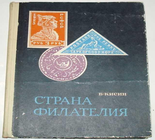 Продам Б. Кисин. Страна филателия. 1969г