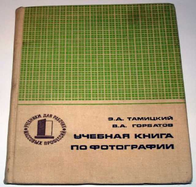 Продам Учебная книга по фотографии 1976г