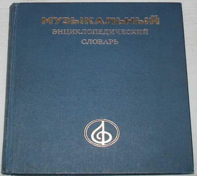 Продам Музыкальный энциклопедический словарь.