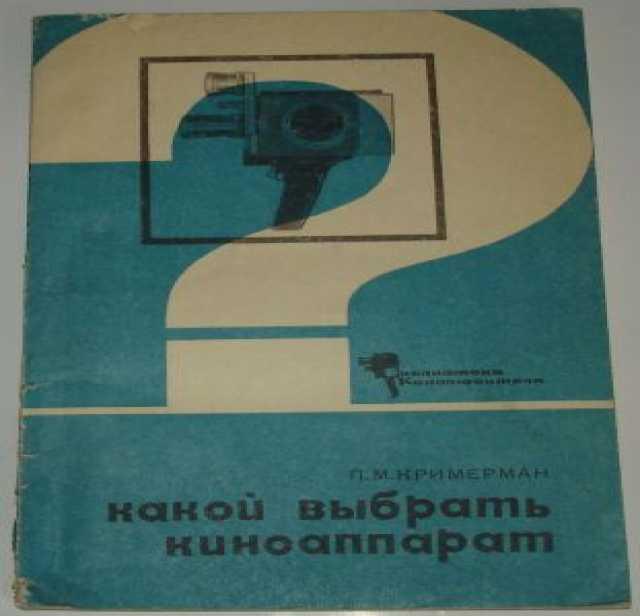 Продам Какой выбрать киноаппарат. 1966г