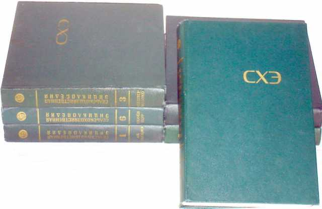 Продам Сельскохозяйственная энциклопедия. 1969г