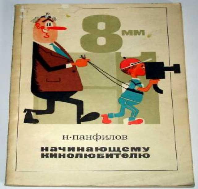 Продам Панфилов, Начинающему кинолюбителю. 1966