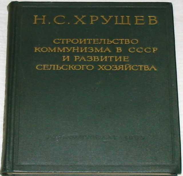 Продам Хрущев. Строительство коммунизма в СССР