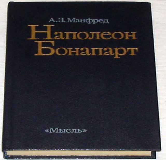 Продам А. З. Манфред. Наполеон Бонапарт. 1987г