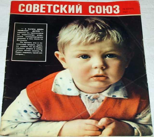 Продам Журнал Советский Союз. 1967г