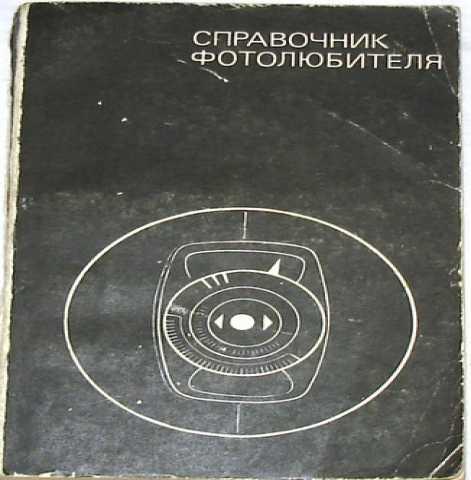 Продам Справочник фотолюбителя. 1977г.