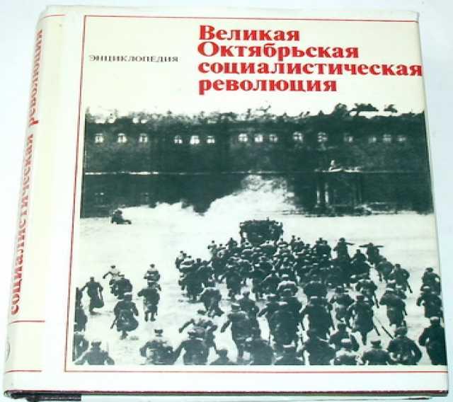 Продам Энциклопедия Великая октябрьская революц