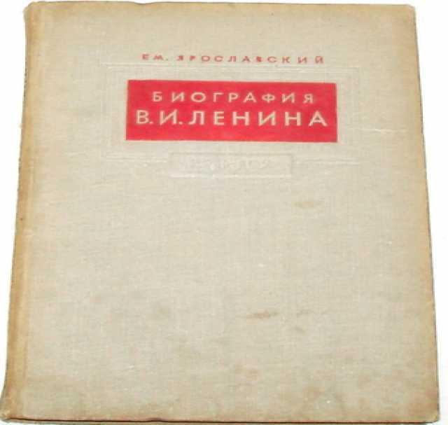 Продам Ем. Ярославский. Биография Ленина. 1940г