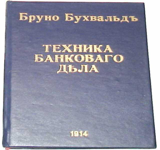 Продам Бухвальдъ. Техника банковаго дела. 1914г